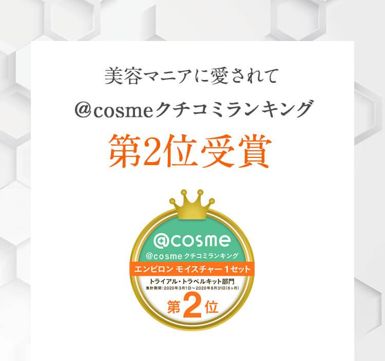 美容マニアに愛されて@cosmeクチコミランキング第2位受賞