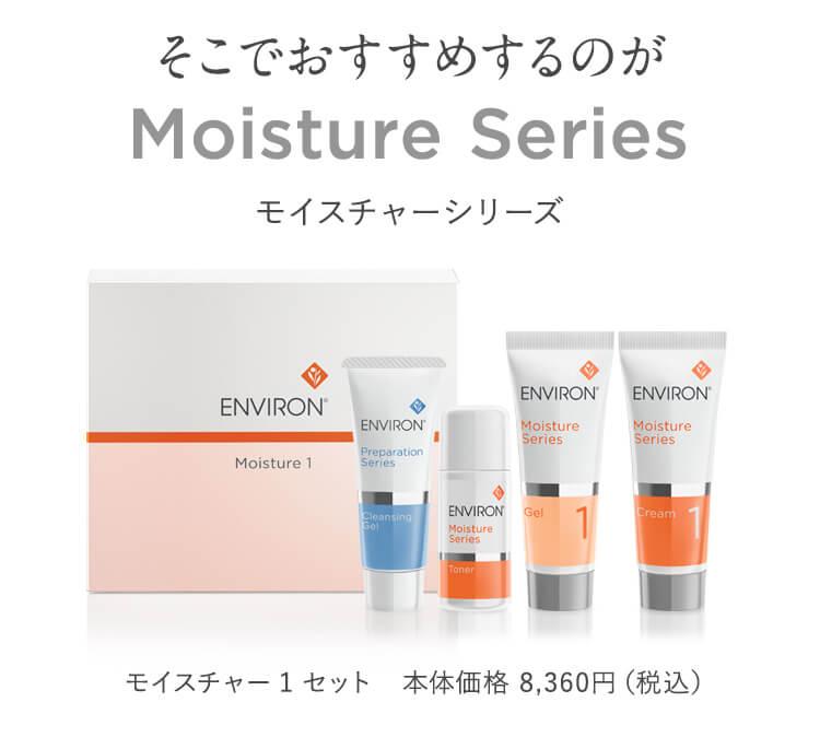 そこでおすすめするのが Moisture Series モイスチャーシリーズ モイスチャー1セット 本体価格 8),360円(税込)