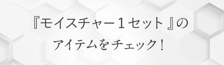 『モイスチャー 1 セット 』のアイテムをチェック!