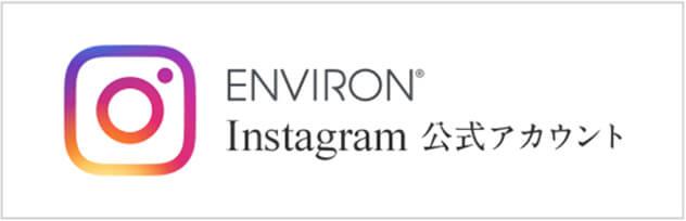 ENVIRON Instagram 公式アカウント
