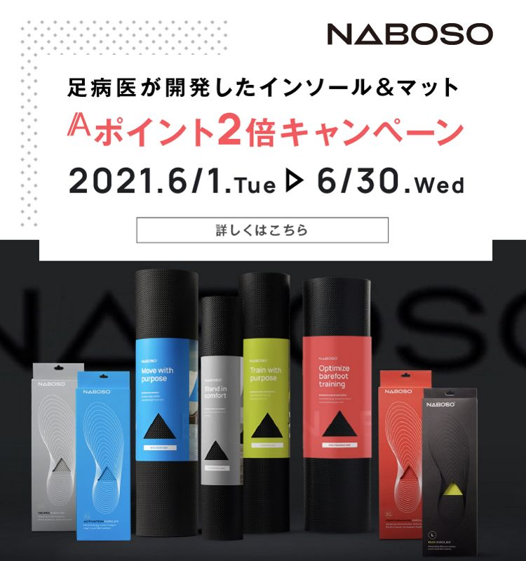 Naboso double points campaign