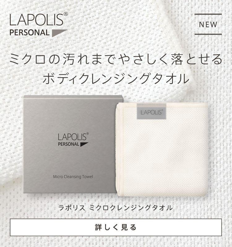lapolis micro cleansing towel